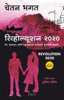 Revolution 2020 (Marathi): Book by Chetan Bhagat