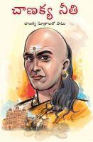 Chanakya Neeti PB Telugu: Book by Ashwini Parashar