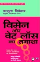 Woman Aur Weight Loss KA Tamasha(Women and the Weight Loss Tamasha: Hindi): Book by Rujuta Diwekar