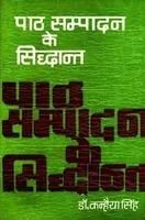 Path Sampadan Ke Siddhant: Book by K.M.Munshi