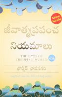 THE LAWS OF THE SPIRIT WORLD - TELUGU : Book by KHORSHED BHAVNAGRI