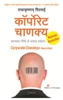 Corporate Chanakya: Book by Radhakrishnan Pillai