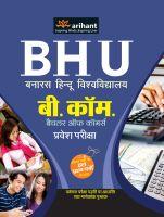 BHU Banaras Hindu Vishwavidyalaya B.Com Bachelor of Commerce Parvesh Pariksha: Book by Arihant Experts