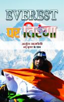 EVEREST PAR TIRANGA: Book by ARJUN VAJPAYEE/ANU KUMAR