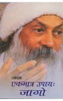 Hindu Manyataon Ka Vaigyanik Aadhar Hindi(PB): Book by Bhojraj Dwivedi