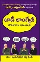 The Definitive Book of Body Language NEW (Telugu): Book by Allan , Barbara Pease