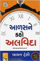Aalas Ne Kaho Alvida (Gujarati) : Book by BRIAN TRACY