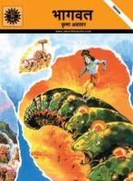 Bhagawat - The Krishna Avatar (hindi): Book by Anant Pai