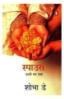 Spouse ( Hindi): Book by Shobhaa De