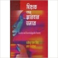 SHIKSHAK EVAM GYANVAN SAMAAJ (English): Book by LATA CHANDOLA RAJENDRA PAL SINGH