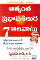 The 7 Habits Of Highly Effective People (Telugu): Book by Stephen R. Covey