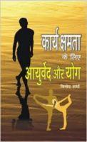 Karyakshamta Ke Liye Aayurveda Aur Yog: Book by Vinod Verma