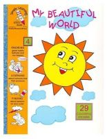 My Beautiful World 4 (Paperback): Book by Achla Anand , Achal K Anand