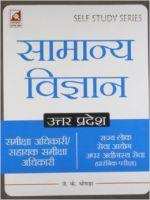 35.51- (UP-RO)- General Science (H): Book by J. K. Chopra