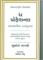 The Professional (Gujarati Translation) (Gujarati) (Hardcover): Book by SUBROTO BAGCHI