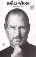 Steve Jobs (Gujarati) : Book by WALTER ISSACSON