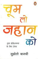 Choom Lo Jahan Ko (Hindi): Book by Bagchi, Subroto