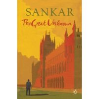 The Great Unknown: Book by Sankar (Author), Soma Das