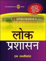 Lok Prashasan  : Book by Laxmikanth