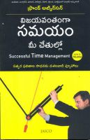 Successful Time Management: Book by FRANK ATKINSON