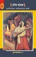 Krishnavtar V-3 Paanch Pandav: Book by K.M.Munshi
