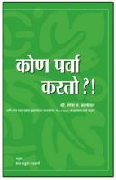 Kaun Parvah Karto ?! (Marathi Language):Book by Author-Ramesh S. Balsekar