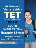 GUIDE Maharashtra TET 2014 MATHEMATICS & SCIENCE Paper II : Class VI-VIII