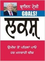 Laksh: Book by Brian Tracy