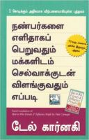 How To Win Friends & Influence People (Tamil): Book by Dale Carnegie
