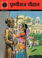 Prithviraj Chauhan (604) Hindi:Book by Author-YAGYA SHARMA