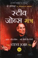 The Steve Jobs Way (Hindi): Book by Jay Elliot with William L. Simon