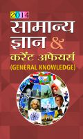 SAMANYA GYAN & CURRENT AFFAIRS: Book by B.K.P. SINGH