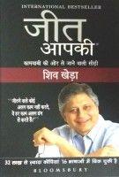 Jeet Aapki: Kaamyabi Ki Aur Le Jane Vali Seedi (Paperback): Book by Shiv Khera