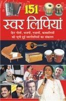 151 Swar Lipiyan: Book by Dr. Rajni Bala