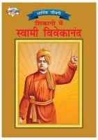 Swami Vivekananda in Chicago PB Hindi: Book by Ramesh Pokhriyal Nishank