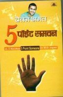 5 Point Someone: Book by Chetan Bhagat