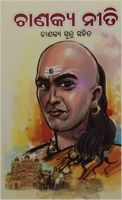 Chanakya Neeti Oriya (PB): Book by Ashwani Parashar