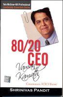 80/20 CEO : Vaman Kamath: Book by Shrinivas Pandit