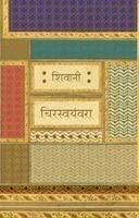 Chirswayamvara: Book by Shivani