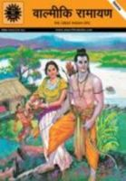 Valmiki Ramayan (Hindi): Book by SUBBA RAO