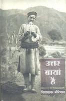 Uttar Bayan Hai: Book by Vidya Sagar Nautiyal