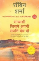 The Monk Who Sold His Ferrari Sanyasi Jisne Apni Sampati Bech Di: Book by Robin S. Sharma