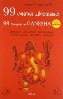99 THOUGHTS ON GANESHA - MALAYALAM : Book by DEVDUTT PATTANAIK