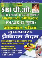 SBI PO Probationary Officer Phase - II (Main) Online Exam Superfast Practice Sets--Hindi