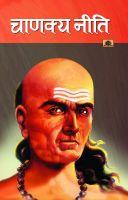 CHANAKYA NEETI : Book by ACHARYA CHANAKYA