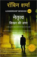 Leadership Wisdom : Book by Robin Sharma