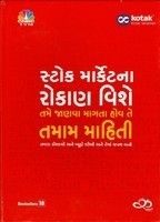 Everything You Wanted To Know About Stock Market Investing - Gujrati