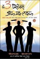The 3 Mistake Of My Life (H) Hindi(PB): Book by Chetan Bhagat