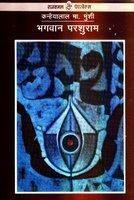 Bhagawan Parshuram: Book by K.M.Munshi