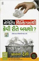 Negative Thinking Mathi Kevi Rite Bachsho? : Book by BRIAN TRACY